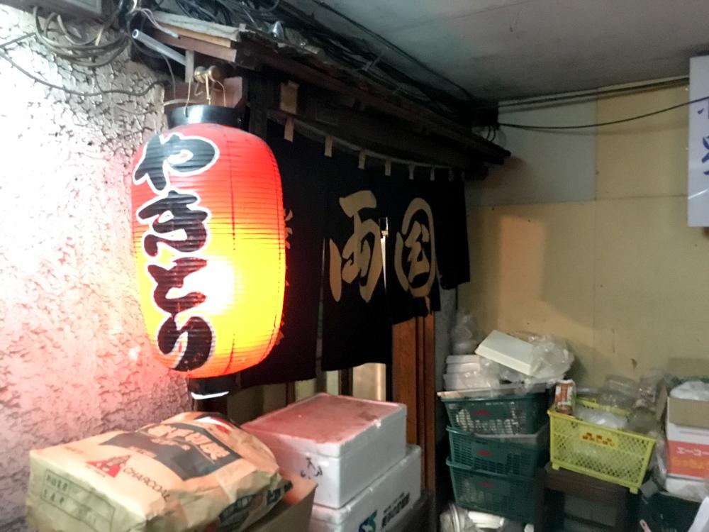 両国 桜木店@富山県富山市_c0016177_23155741.jpg