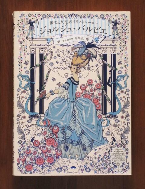 Book:ジョルジュ・バルビエ:優美と幻想のイラストレーター_c0084183_1013084.jpg