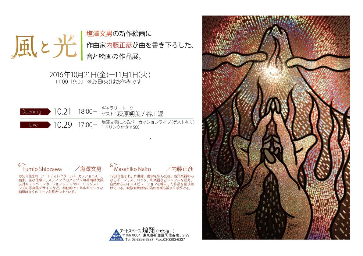 「風と光」 塩澤文男、内藤正彦ー音と絵画の作品展_c0136088_14513294.jpg