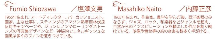 「風と光」 塩澤文男、内藤正彦ー音と絵画の作品展_c0136088_19145887.jpg