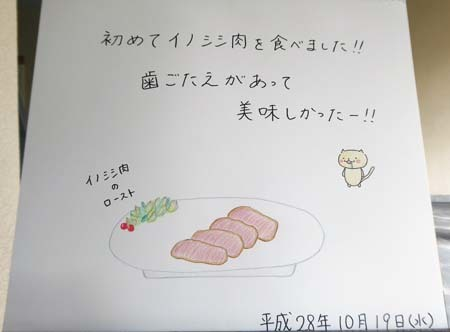 いのしし肉_b0364195_09542738.jpg