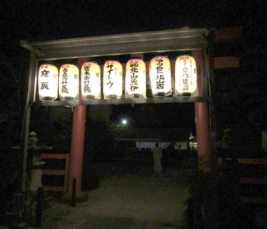 久我神社 遷宮_e0048413_19403694.jpg