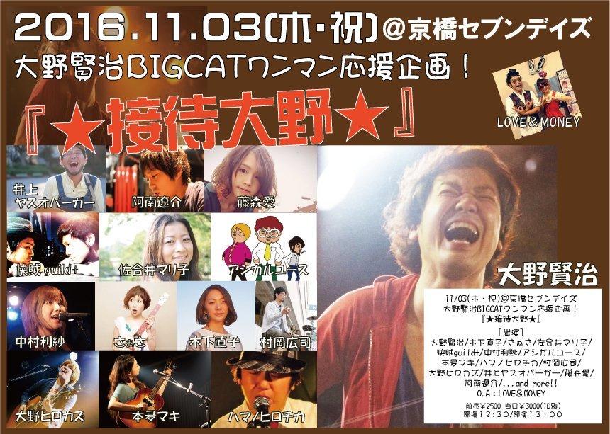 ♪本夛マキLive♪2016/11/3@大阪京橋セブンデイズ_c0180841_00103158.jpg