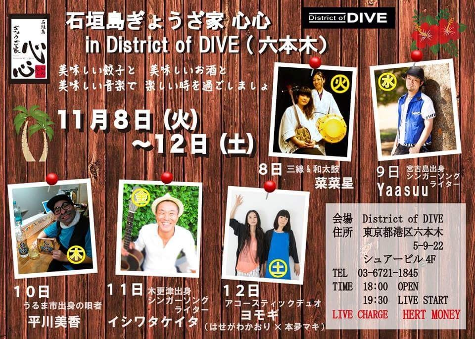 ♪ヨモギLive!2016/11/12@東京六本木District of DIVE_c0180841_03094016.jpg