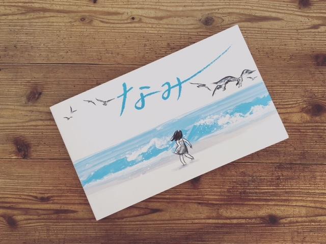 10月の「青と夜ノ空セレクト便」で送った本3_c0328441_16050317.jpg