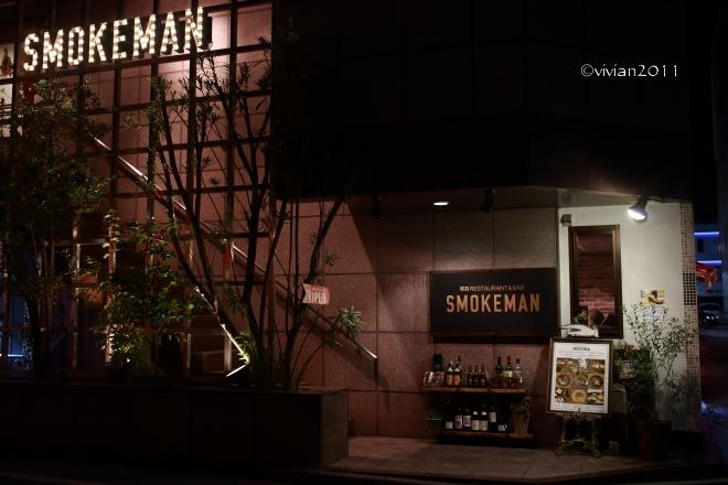 燻製レストラン&バー SMOKEMAN(スモークマン) ~燻製好きは要チェック!~_e0227942_21403426.jpg