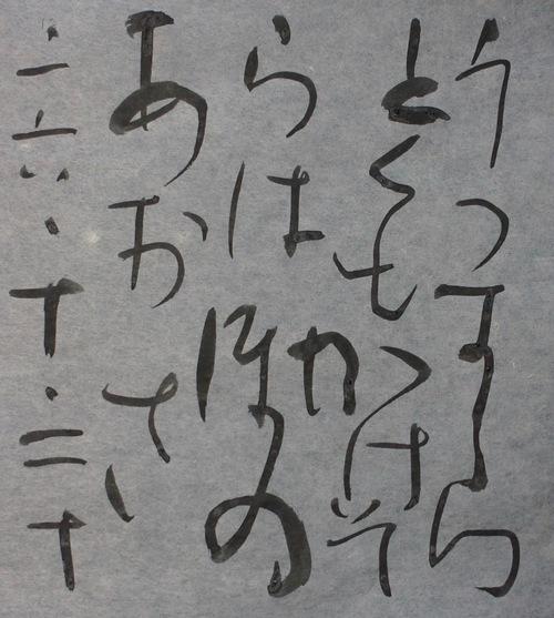 朝歌10月19日_c0169176_7222136.jpg