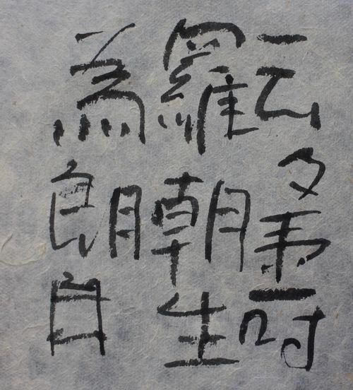 朝歌10月19日_c0169176_723655.jpg