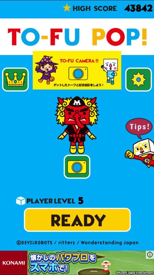 iPhone専用ゲームアプリ 爽快JUMPアクション 【TO-FUPOP!】んの巻_f0236990_10203887.jpg