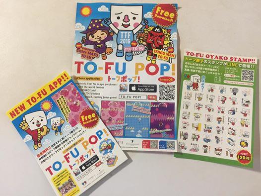 iPhone専用ゲームアプリ 爽快JUMPアクション 【TO-FUPOP!】んの巻_f0236990_10205268.jpg
