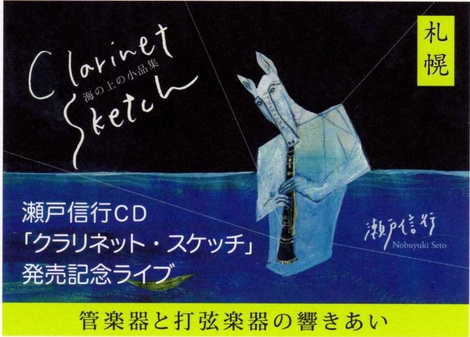 瀬戸信行CD「クラリネット・スケッチ」 発売記念ライブ@アダノンキ_c0154020_17522804.jpg