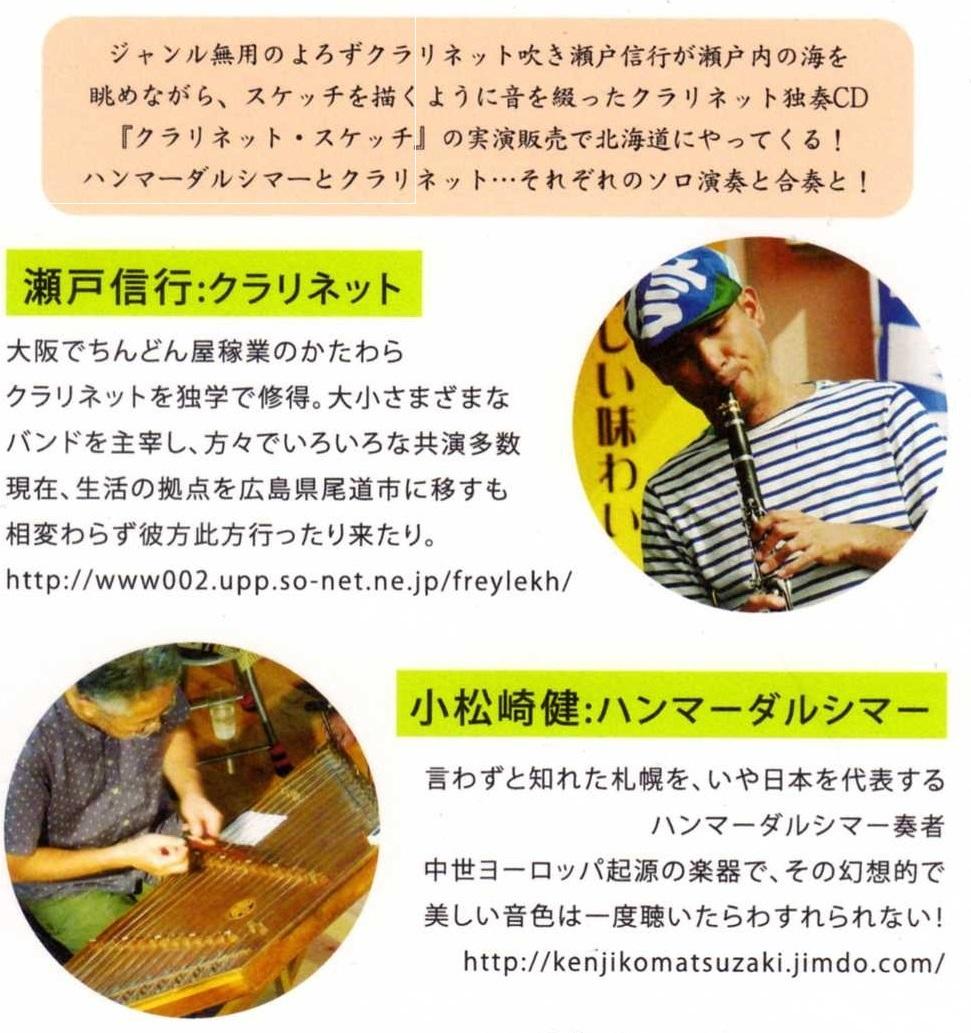 瀬戸信行CD「クラリネット・スケッチ」 発売記念ライブ@アダノンキ_c0154020_17545058.jpg