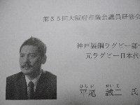 平尾誠二さん・元ラグビー日本代表監督死去の報にびっくり_c0133422_1313284.jpg