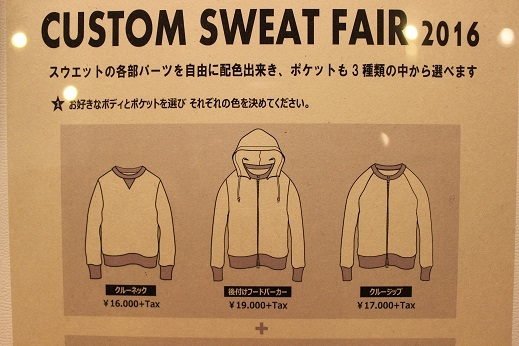 本日、16時より「Jackman CUSTOM SWEAT FAIR !」開催_f0191324_09093806.jpg