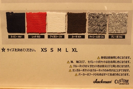 本日、16時より「Jackman CUSTOM SWEAT FAIR !」開催_f0191324_09095263.jpg