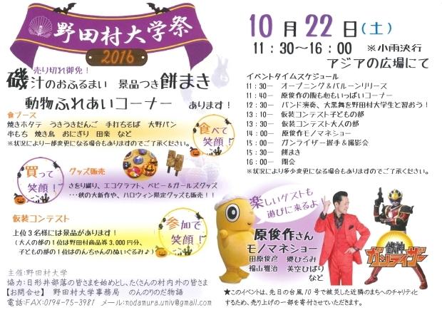 いよいよ明日!野田村大学祭なのだ♪_c0259934_10501455.jpg