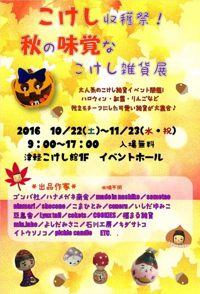 10月24日 あみだくじ_e0318040_19445544.jpg