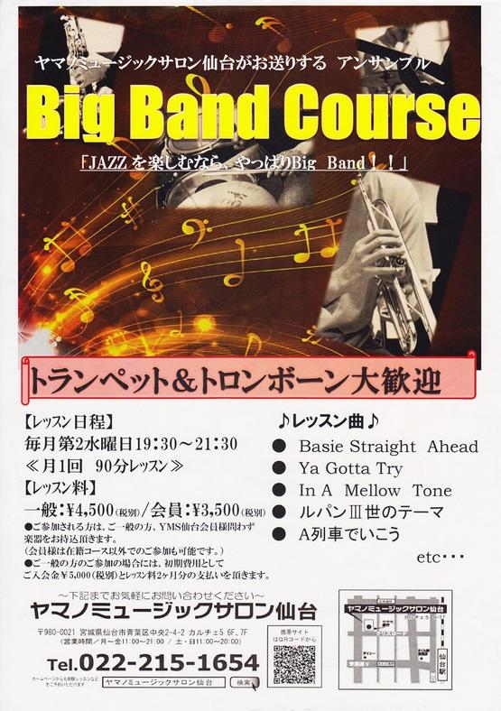 【宣伝】ヤマノミュージックサロン仙台「Big Band Course」受講生募集のお知らせ_b0206845_1471457.jpg