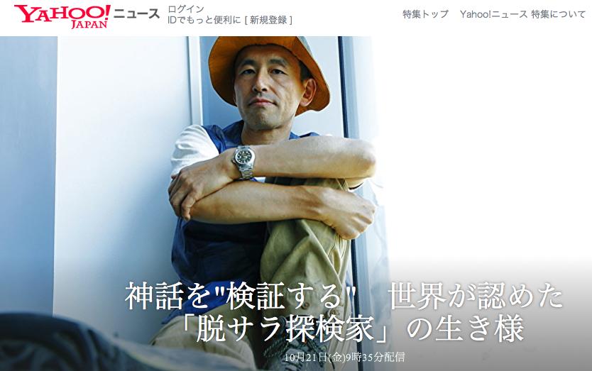 Yahoo! ニュース「舞台は世界」_b0062963_11593451.png
