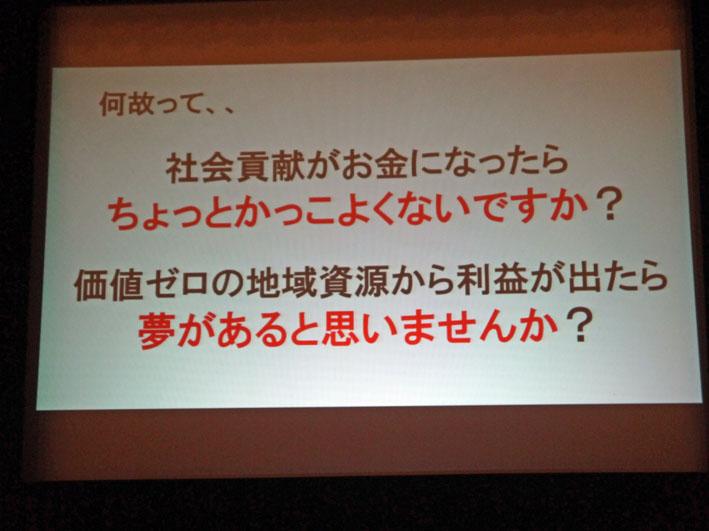 北鎌倉の間伐材を一本100万円で売るプロジェクト10・20_c0014967_19542215.jpg