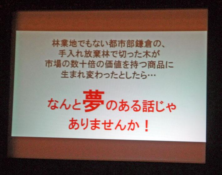 北鎌倉の間伐材を一本100万円で売るプロジェクト10・20_c0014967_19543111.jpg