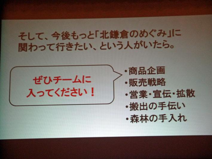 北鎌倉の間伐材を一本100万円で売るプロジェクト10・20_c0014967_1955325.jpg
