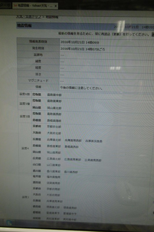 久々の地震_f0205367_14164780.jpg