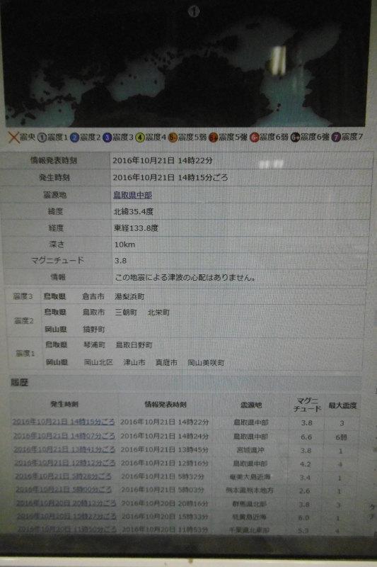 久々の地震_f0205367_14373535.jpg
