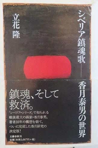 本の話 『シベリア鎮魂歌――香月泰男の世界』 立花隆著 読みました。_f0362073_10013862.jpg