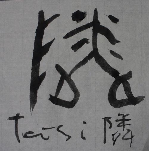 隣_c0169176_6583669.jpg