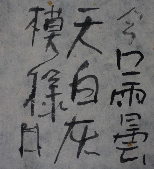 朝歌10月21日_c0169176_718944.jpg