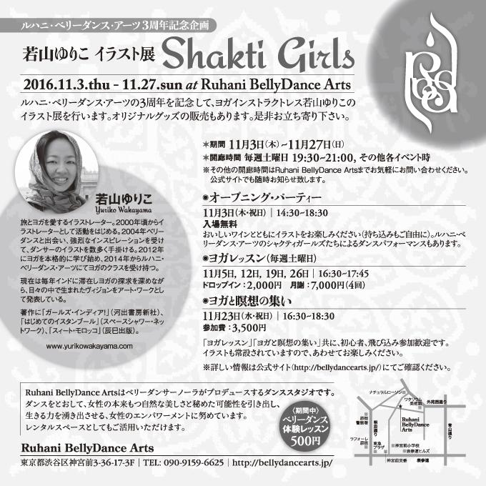 イラスト展「Shakti Girls」のお知らせ_c0010791_1415404.jpg