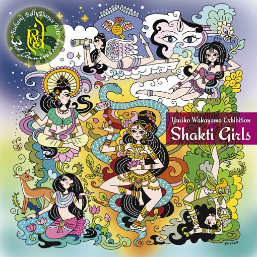 イラスト展「Shakti Girls」のお知らせ_c0010791_1415822.jpg
