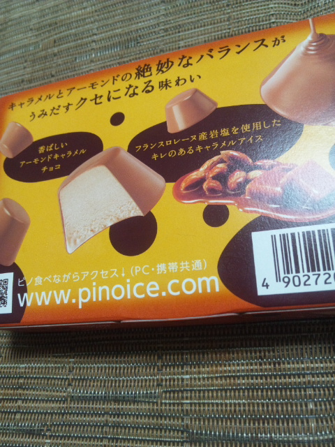 ピノ 香ばしアーモンドキャラメル_f0076001_2332959.jpg