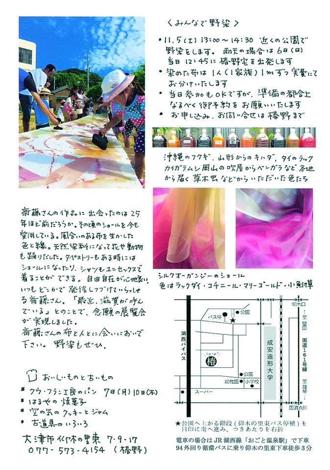 滋賀女子50人の会_b0220002_19063620.jpg