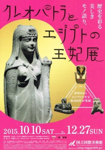 クレオパトラとエジプトの王妃展_f0364509_11560452.jpg