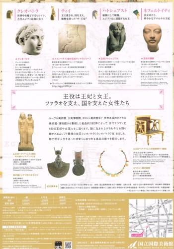 クレオパトラとエジプトの王妃展_f0364509_11561221.jpg