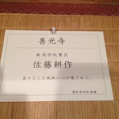 高彩会水彩画展10/22~30_e0135219_15522482.jpg