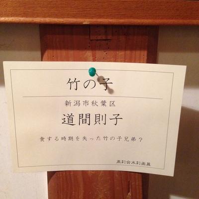 高彩会水彩画展10/22~30_e0135219_15525384.jpg