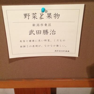 高彩会水彩画展10/22~30_e0135219_15533147.jpg