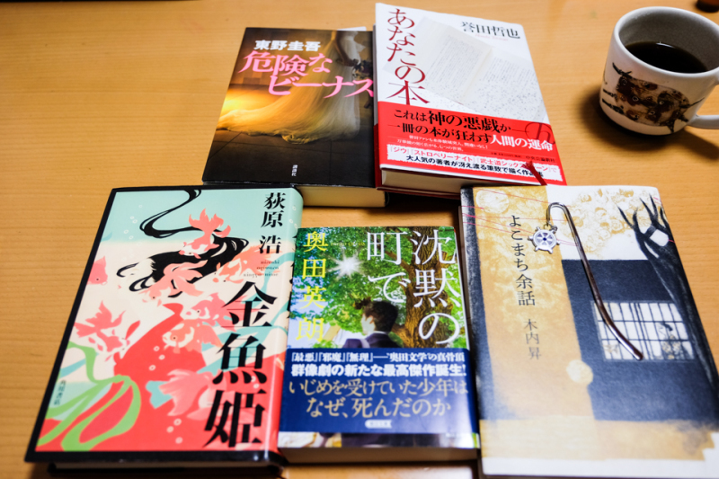 Reading  ・・・秋の夜長は・・・_f0333031_18345840.jpg