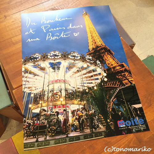 夜のエッフェル塔ポスタープレゼント企画はじまってます_c0024345_05135963.jpg