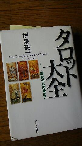 『月』鏡リュウジ先生×伊泉龍一先生の講座_f0008555_112856.jpg
