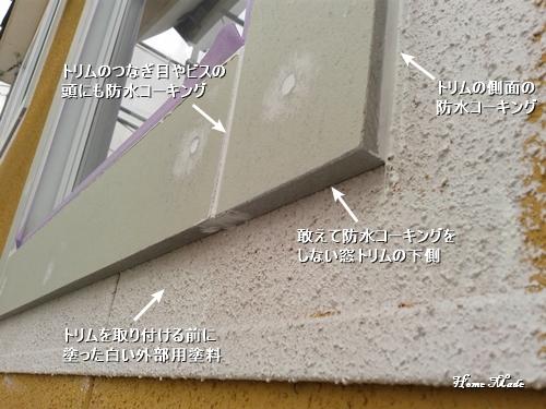 窓トリムの防水処理_c0108065_1294234.jpg