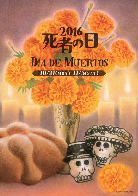 3つの展覧会のお知らせ『ふたつの柳の物語』『死者の日』『こだわる男』_b0010487_08380481.jpg