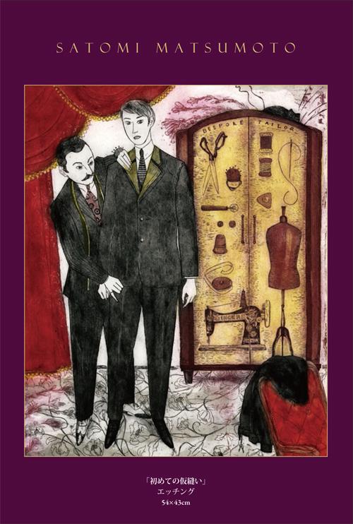 3つの展覧会のお知らせ『ふたつの柳の物語』『死者の日』『こだわる男』_b0010487_08423080.jpg