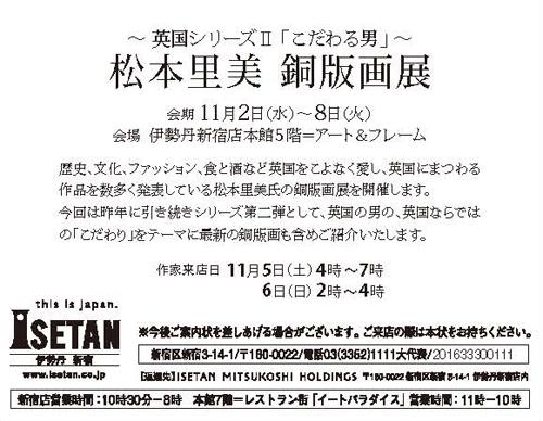 3つの展覧会のお知らせ『ふたつの柳の物語』『死者の日』『こだわる男』_b0010487_08432063.jpg