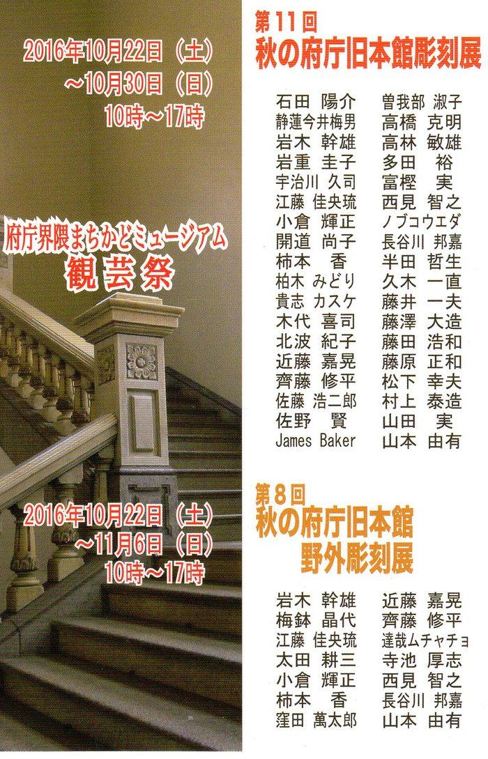 第11回 秋の府庁旧本館彫刻展 _c0100195_107965.jpg