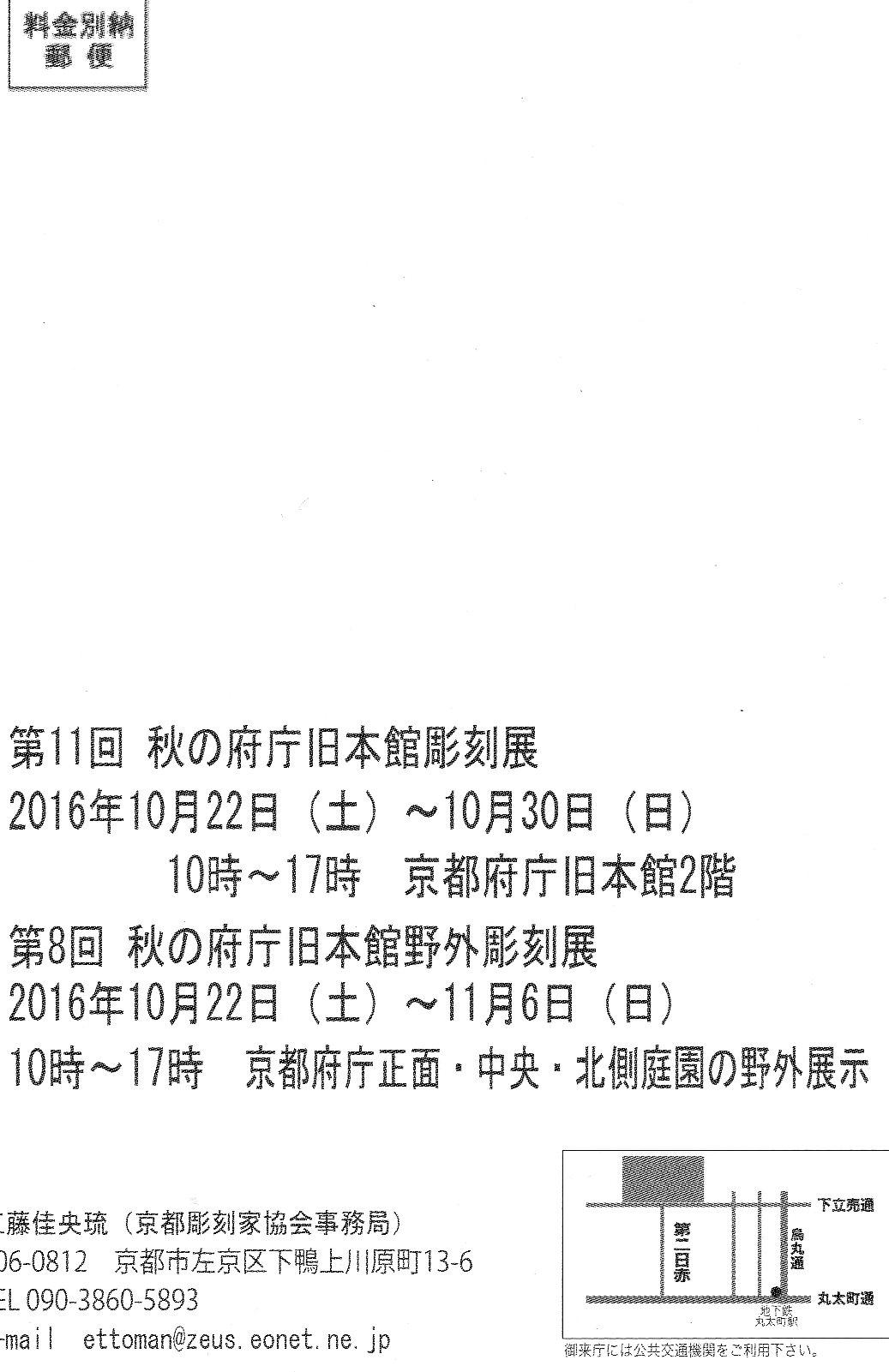 第11回 秋の府庁旧本館彫刻展 _c0100195_1091046.jpg