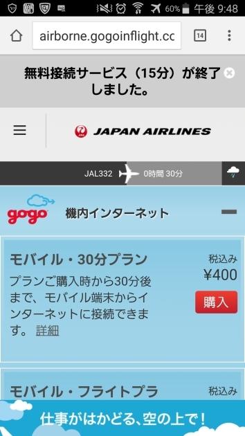 JAL  SKYWi-Fiを使ってみました!_d0092901_00125978.jpg